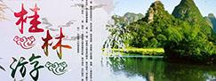 烟台出发桂林旅游
