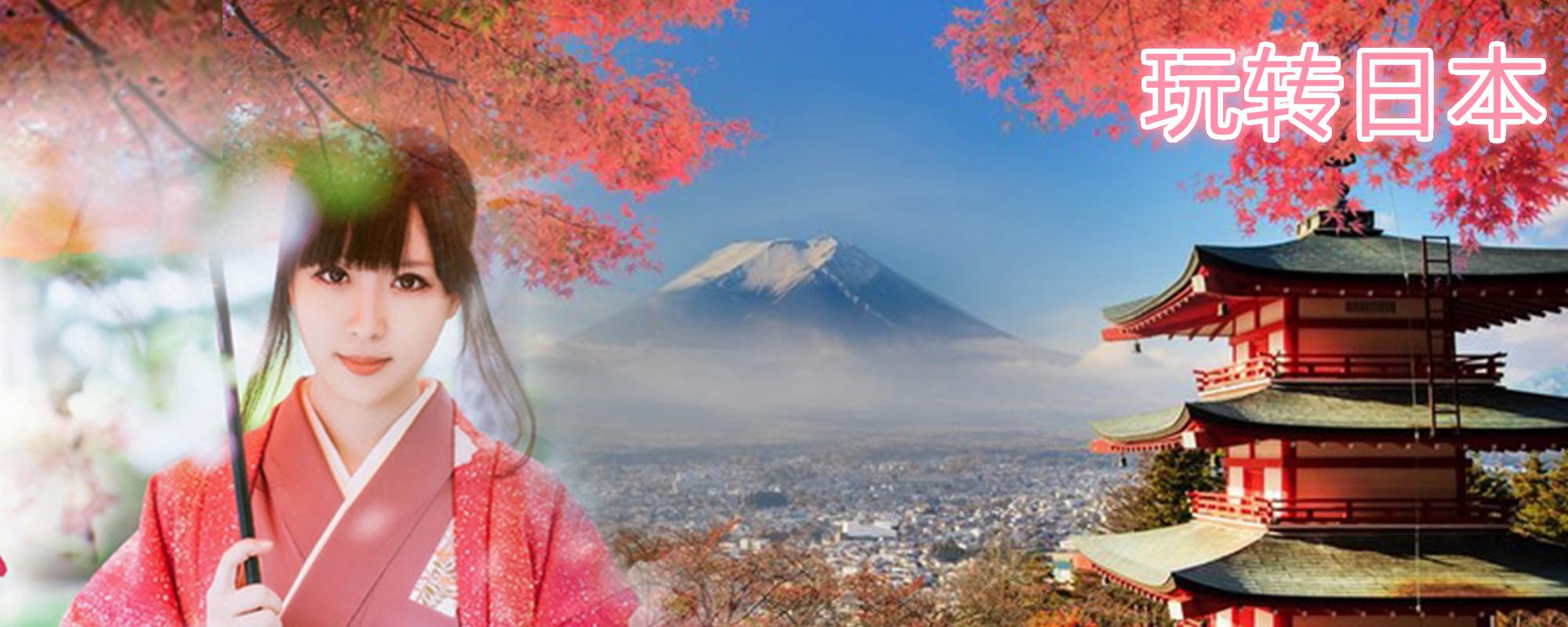 烟台到日本旅游
