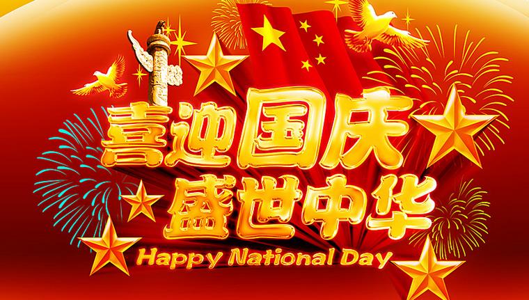喜迎国庆首都北京游