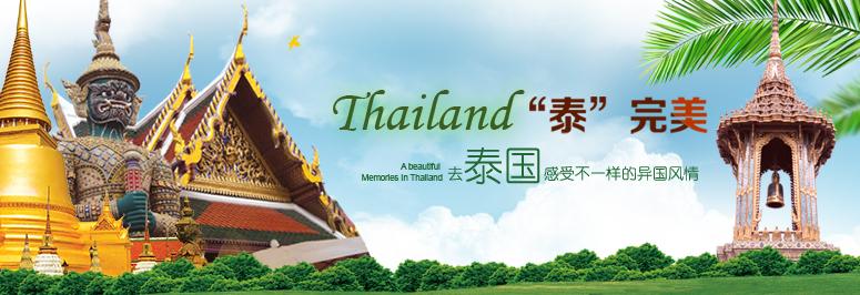 烟台到泰国旅游