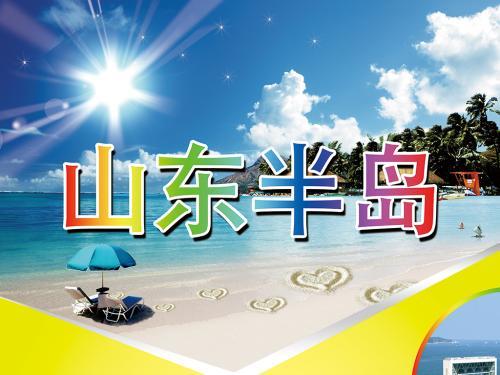 <烟台、蓬莱、威海、青岛尊享VIP四日游